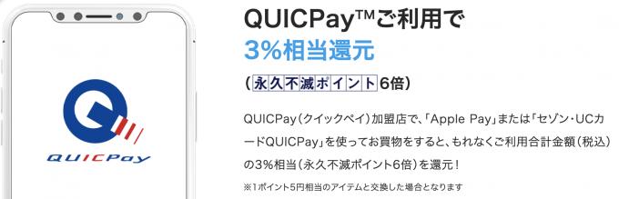 セゾンパールアメックスはQUICPayでいつでも3%還元