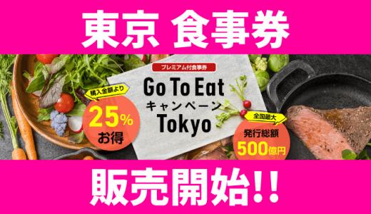 東京のGo To Eat食事券はアナログとデジタルの2種類。どこで買える?どこで使える?どうやって使う?を分かりやすく解説
