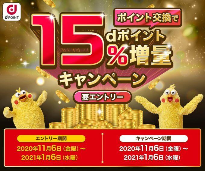 【2020年版】ポイント交換でdポイント15%増量キャンペーン開始!