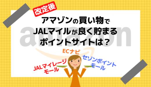【改定後】アマゾンの買い物でJALマイルが良く貯まるポイントサイトはどこ?