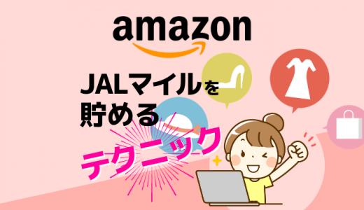 Amazonの買い物でダブルにJALマイルを貯めるテクニック