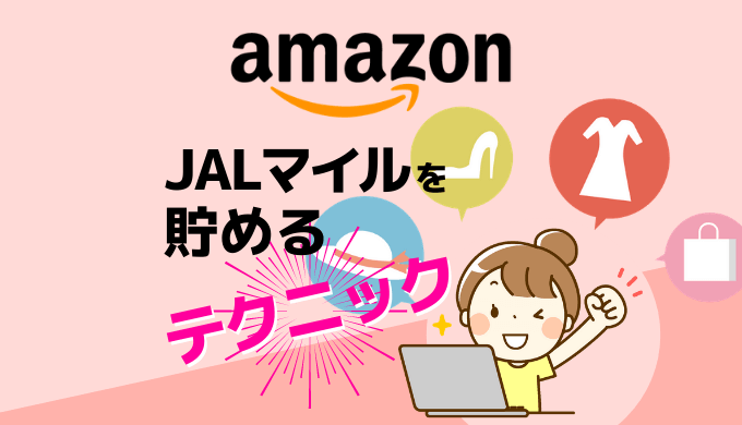 Amazonの買い物でJALマイルをダブルに貯めるテクニック