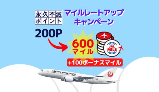 【期間限定】永久不滅ポイントからのJALマイル交換が20%増量中!|JALのマイルレートアップキャンペーン
