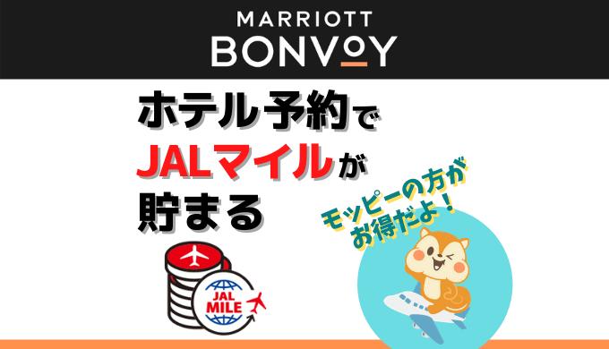 マリオットホテル予約でJALマイルが貯まる新サービス開始!でもポイントサイトの方がお得です