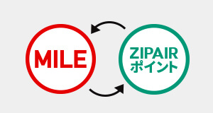 ZIPAIRポイントとJALマイルは相互交換できる