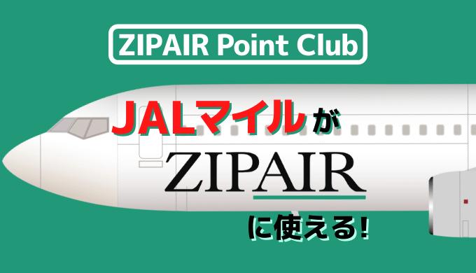 ZIPAIRがポイント会員サービスを開始。JALマイルがZIPAIRに使える!
