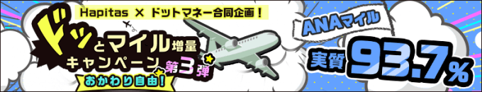 【継続】ANAマイル交換93.75%!ハピタスのドッとマイル増量キャンペーン第3弾