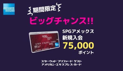 【期間限定】SPGアメックスカード新規入会で75,000ポイント=3万マイル獲得のビッグチャンス!
