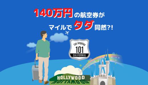 GWロサンゼルス往復ビジネスクラス140万円の航空券がJALマイルでタダ同然?!|これぞ陸マイラーの醍醐味