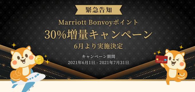 【モッピー】Marriott Bonvoyポイント交換30%増量キャンペーン!JAL・ANAマイル交換はお得?