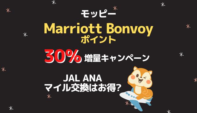 モッピーからMarriott Bonvoyポイント交換30%増量キャンペーン!JAL・ANAマイル交換はお得?