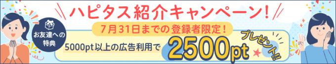 【ハピタス】JALマイル交換レート80%激アツのサマーキャンペーン!