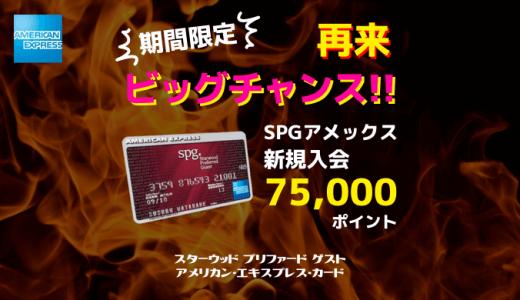 【激アツ期間限定】SPGアメックス新規入会で75,000ポイント=3万マイル獲得のビッグチャンス再来!!